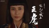 おんな城主 直虎(37)「武田が来たりて火を放つ」