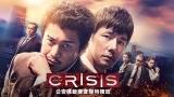 CRISIS公安機動捜査隊特捜班【平成維新軍の革命!未来を守れ!】 #07