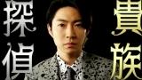 貴族探偵【花婿候補連続殺人!身分違いの恋が生み出した事件なのか!?】 #06