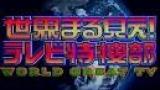 世界まる見えミステリークイズ3時間SP!タイタニック号驚き新発見&謎の危険動物