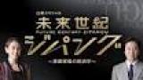 未来世紀ジパング【世界を圧倒!日本の隠れチャンピオン企業】