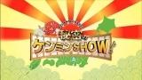 秘密のケンミンSHOW★岡山最強デミカツ丼&爆笑!エセ大阪弁&熊本美人!