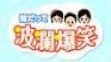 誰だって波瀾爆笑武井壮…0円生活から最高月収3500万!壮絶人生&自宅も公開!