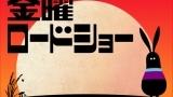 金曜ロードSHOW! 「特別ドラマ企画『帰ってきた家売るオンナ』」