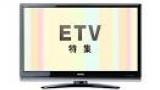 ETV特集「獄友たちの日々」