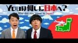 YOUは何しに日本へ?★YOUの夢&新企画増し増しのメガ盛り2HSP