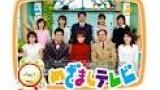 めざましテレビ アクア
