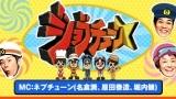 ジョブチューン★国民の皇室へのギモン全て解決SP!★