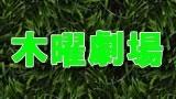 <木曜劇場>営業部長 吉良奈津子 #06