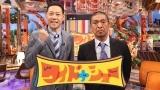 ワイドナショー【やっと放送できるSP】