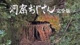 ドラマ 洞窟おじさん 完全版(4)
