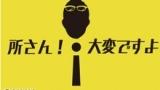 """所さん!大変ですよ「人生の楽園!?謎の""""改造軽トラ""""」"""