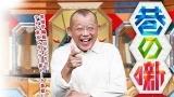 チマタの噺【鶴瓶も爆笑!柳沢慎吾が大物芸能人たちのタレコミ情報を連発!】