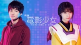 土曜ドラマ24 居酒屋ふじ #3 永山絢斗×大森南朋◇水川あさみ
