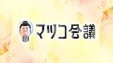 マツコ会議【美を求めニンニクを食べまくる女性達…渋谷ニンニク料理専門店に潜入】