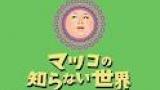 マツコの知らない世界【1万円台から楽しめる豪華客船&大人も楽しい水鉄砲の世界】