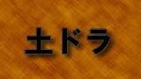 <オトナの土ドラ>屋根裏の恋人【屋根恋なのに?涙の最終回!】 #08