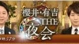 櫻井・有吉THE夜会☆米倉涼子解剖スペシャル