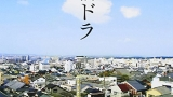連続テレビ小説 ひよっこ(93)「アイアイ傘とノック」