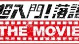 超入門!落語 THE MOVIE E「ちりとてちん」「田能久」