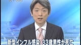 NHKニュース7▽都心1等地の売買で「地面師」女ら逮捕